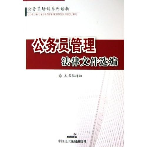 公务员管理法律文件选编/公务员培训系列读物