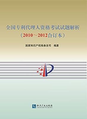 全国专利代理人资格考试试题解析.pdf