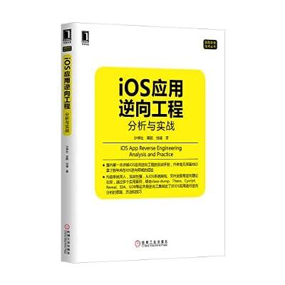 iOS应用逆向工程:分析与实战.pdf