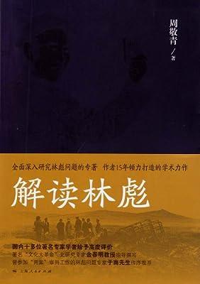 解读林彪.pdf
