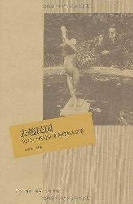 去趟民国:1912-1949年间的私人生活.pdf