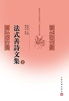 法式善诗文集.pdf