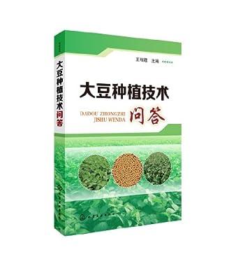 大豆种植技术问答.pdf