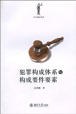 法律解读书系:犯罪构成体系与构成要件要素.pdf
