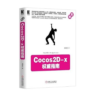 Cocos2D-x权威指南.pdf