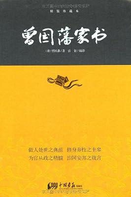曾国藩家书.pdf