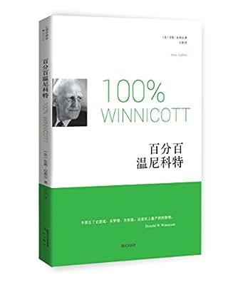 百分百温尼科特.pdf