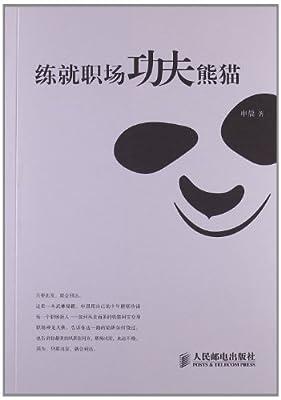 练就职场功夫熊猫.pdf