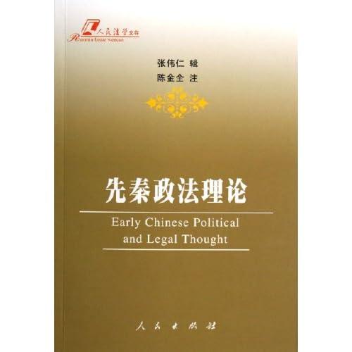 先秦政法理论/人民法学文存