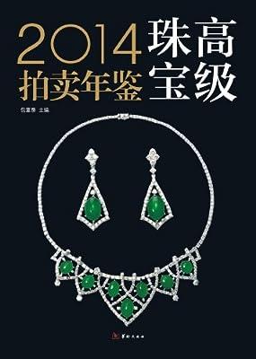 2014高级珠宝拍卖年鉴.pdf
