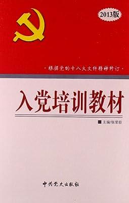 入党培训教材.pdf