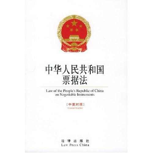 中华人民共和国票据法(中英对照)