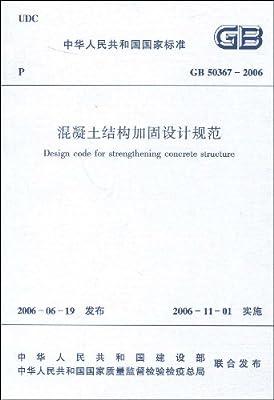 GB 50367-2006 混凝土结构加固设计规范.pdf