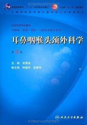 耳鼻咽喉头颈外科学.pdf