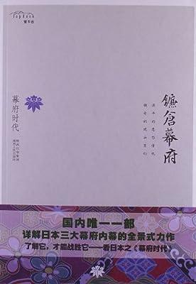 镰仓幕府.pdf
