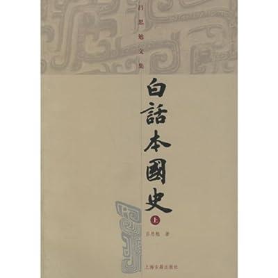 白话本国史.pdf