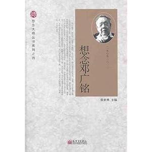 想念邓广铭 1907 2012