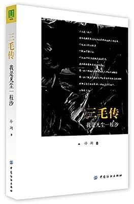 我是凡尘一粒沙:三毛传.pdf