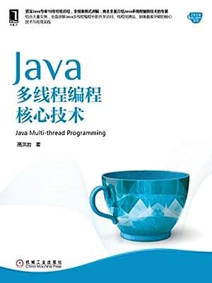 Java多线程编程核心技术.pdf