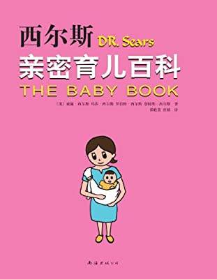 西尔斯亲密育儿百科.pdf