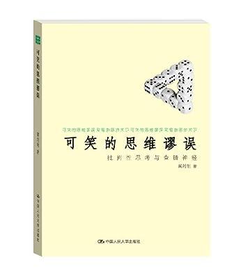 可笑的思维谬误:批判性思考与查错神经.pdf