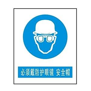 须戴防护眼睛 安全帽 指令安全标志牌 铭牌 小号反光安全牌怎么样,