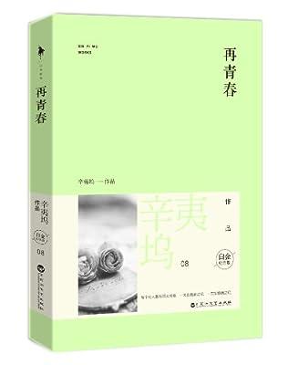再青春.pdf