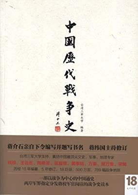 中国历代战争史18:太平天国.pdf