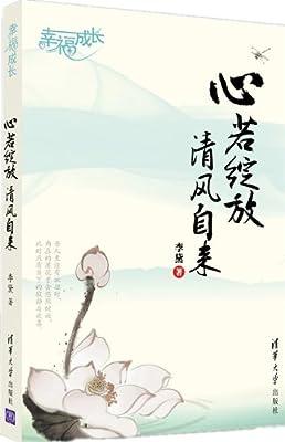 心若绽放,清风自来.pdf