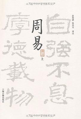 周易译注.pdf