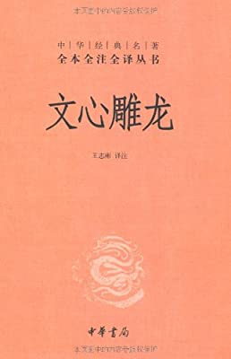 中华经典名著全本全注全译丛书:文心雕龙.pdf