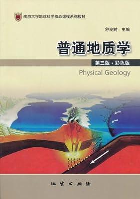 普通地质学.pdf