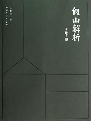 假山解析.pdf