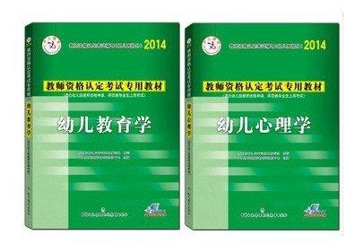 中人2014年幼儿教师资格证考试用书教材