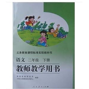 人教版小学语文教参 教师教学用书 二年级下册 带光盘