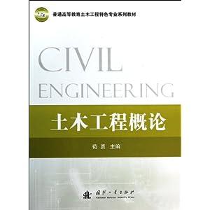 普通高等教育土木工程特色专业系列教材:土木工程概论
