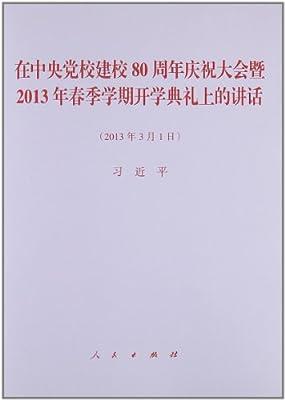 在中央党校建校80周年庆祝大会暨2013年春季学期开学典礼上的讲话.pdf