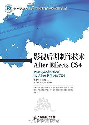 中等职业教育改革发展示范学校创新教材:影视后期制作技术After Effects CS4.pdf