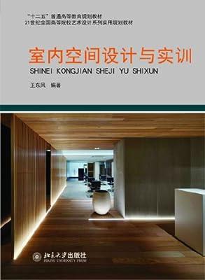 室内空间设计与实训.pdf
