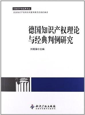 知识产权经典译丛:德国知识产权理论与经典判例研究.pdf