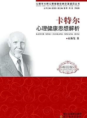 卡特尔心理健康思想解析.pdf