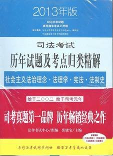 2013司法考试历年试题及考点归类精解张能宝8册新民诉版.pdf