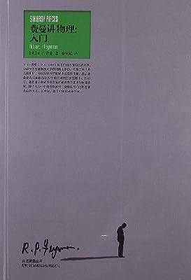 费曼讲物理:入门.pdf