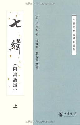 中国思想史资料丛刊:七纬.pdf