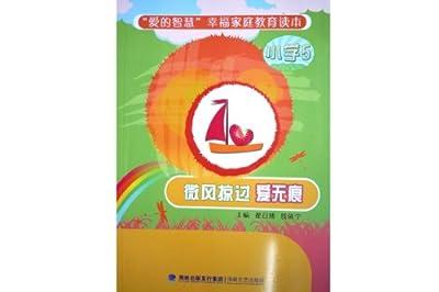 爱的智慧幸福家庭教育读本:微风掠过爱无痕.pdf