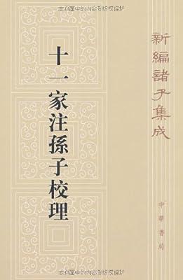 新编诸子集成:十一家注孙子校理.pdf