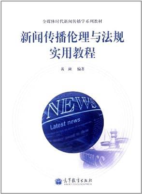新闻传播伦理与法规实用教程.pdf