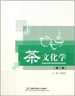 茶文化学.pdf