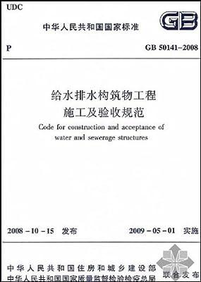中华人民共和国国家标准:给水排水构筑物工程施工及验收规范.pdf