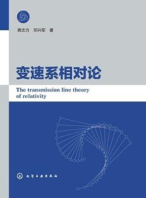 变速系相对论.pdf